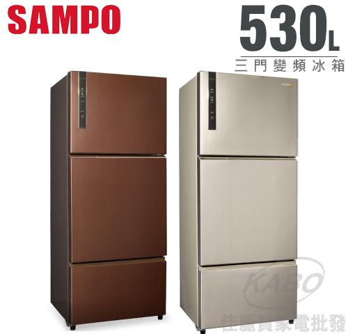【佳麗寶】-來電享加碼折扣(SAMPO聲寶)變頻三門冰箱530公升SR-B53DV-0