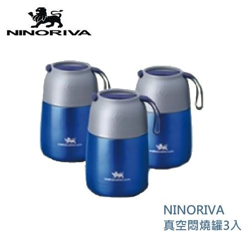 【佳麗寶】-(NINORIVA)高真空悶燒杯3入組【真空悶燒罐】-0