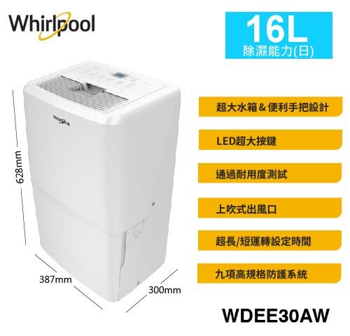 【佳麗寶】-(Whirlpool 惠而浦) 16L除溼機【WDEE30AW】-0
