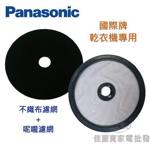 【佳麗寶】-(Panasonic國際牌)乾衣機濾網【不織布+呢嚨】-0