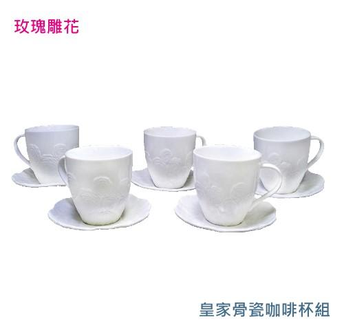 【佳麗寶】-皇家骨瓷咖啡杯盤5入組【皇家骨瓷咖啡杯盤組】-0