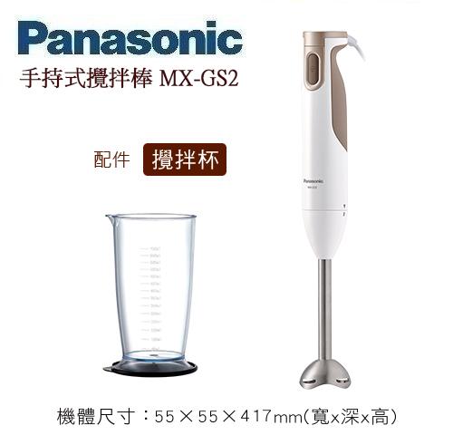 【佳麗寶】-(Panasonic國際)手持式攪拌棒【MX-GS2】-0