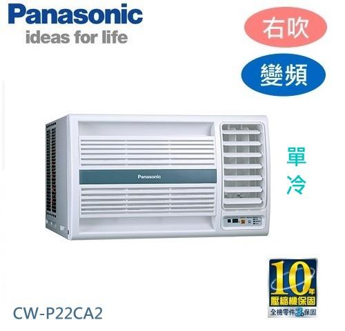 【佳麗寶】-留言享加碼折扣(Panasonic國際牌)3-5坪變頻單冷窗型冷氣 CW-P22CA2 (含標準安裝)-0