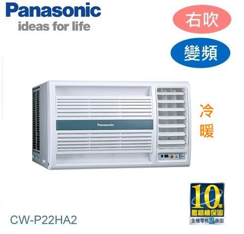 【佳麗寶】-留言享加碼折扣(Panasonic國際牌)3-5坪變頻冷暖窗型冷氣 CW-P22HA2 (含標準安裝)-0