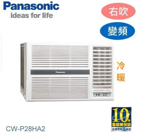 【佳麗寶】-留言享加碼折扣(Panasonic國際牌)4-6坪變頻冷暖窗型冷氣 CW-P28HA2 (含標準安裝)-0