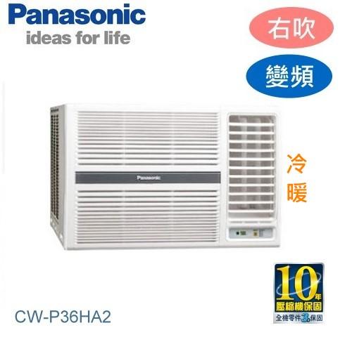 【佳麗寶】-留言享加碼折扣(Panasonic國際牌)5-7坪變頻冷暖窗型冷氣 CW-P36HA2 (含標準安裝)-0