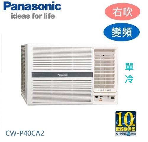 【佳麗寶】-留言享加碼折扣(Panasonic國際牌)6-8坪變頻單冷窗型冷氣 CW-P40CA2 (含標準安裝)-0