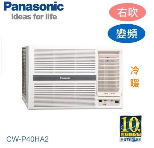 【佳麗寶】-留言享加碼折扣(Panasonic國際牌)6-8坪變頻冷暖窗型冷氣 CW-P40HA2 (含標準安裝)-0