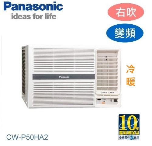【佳麗寶】-留言享加碼折扣(Panasonic國際牌)7-9坪變頻冷暖窗型冷氣 CW-P50HA2 (含標準安裝)-0