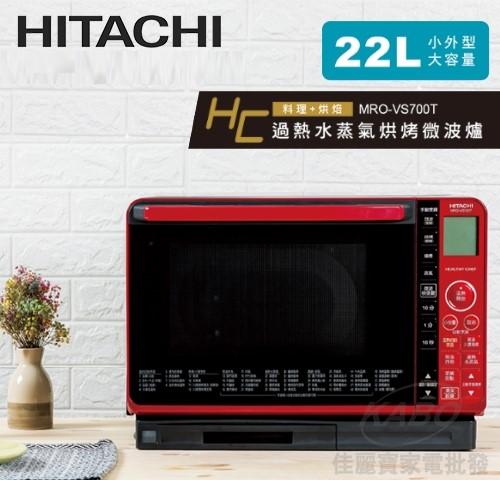 【佳麗寶】來電享加碼折扣(HITACHI日立)22L過熱水蒸氣烘烤微波爐MRO-VS700T/MROVS700T-0
