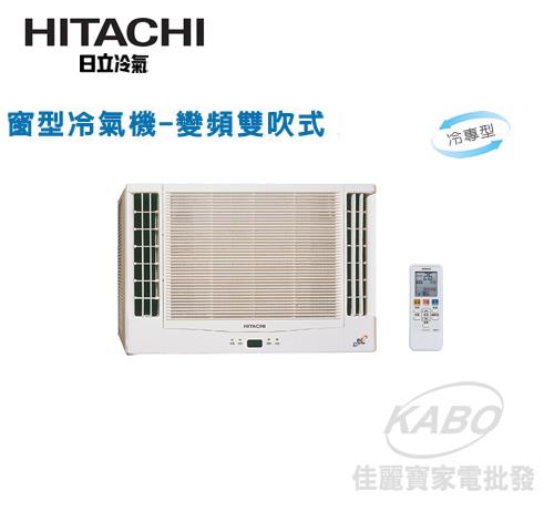 【佳麗寶】-來電享加碼折扣(含標準安裝)日立《變頻單冷》雙吹窗型冷氣RA-50QV1(適用坪數:8-10坪)-0