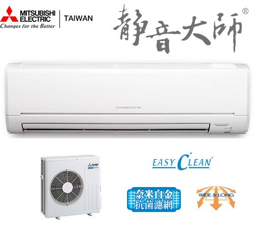 【佳麗寶】-來電再享折扣(三菱)MITSUBISHI 6-9坪《變頻冷暖》分離式一對一冷氣MSZ/MUZ-GE50NA-0