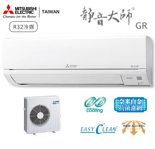 【佳麗寶】-來電再享折扣(三菱)MITSUBISHI 9-13坪《變頻冷暖》分離式一對一冷氣MSZ/MUZ-GR71NJ-0