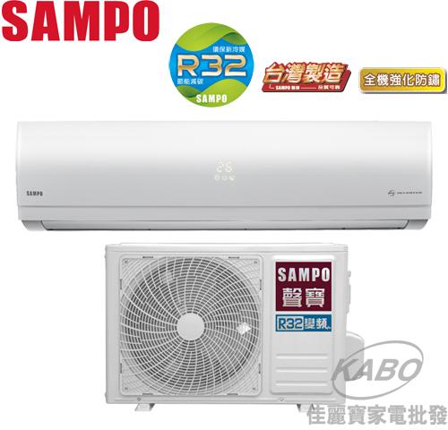 【佳麗寶】-來電享加碼折扣(含標準安裝)聲寶R32變頻冷暖一對一 (12-16坪) AM-SF80DC/AU-SF80DC-0