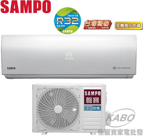 【佳麗寶】-來電享加碼折扣(含標準安裝)聲寶R32變頻冷暖一對一 (8-10坪) AM-SF50DC/AU-SF50DC-0
