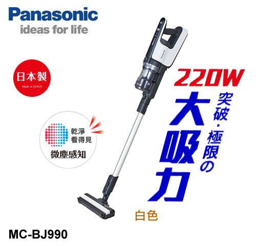 【佳麗寶】-留言再享折扣(Panasonic國際)日本製造直立無線吸塵器(MC-BJ990)-0