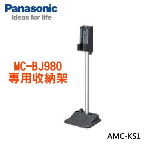 【佳麗寶】-(Panasonic國際)直立無線吸塵器MC-BJ990專用收納架(AMC-KS1)-0