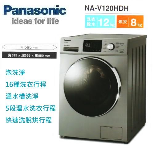 【佳麗寶】-留言享加碼折扣(Panasonic國際牌)變頻滾筒洗脫烘洗衣機-12kg【NA-V120HDH】-0