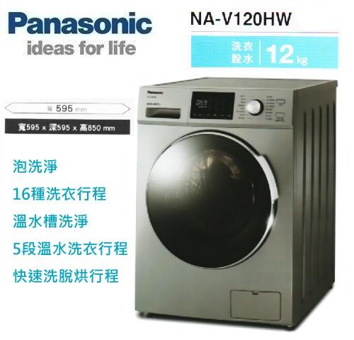 【佳麗寶】-留言享加碼折扣(Panasonic國際牌)變頻滾筒洗衣機-12kg【NA-V120HW】-0