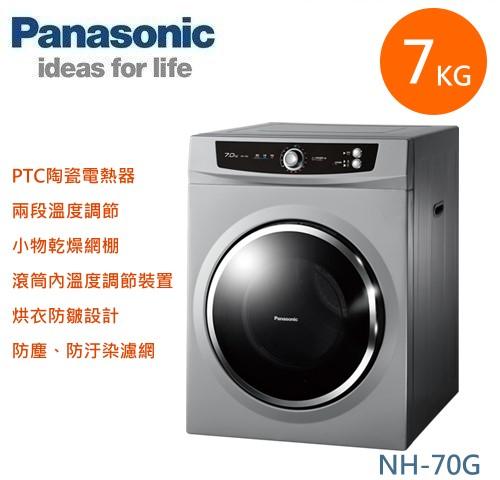 【佳麗寶】-(Panasonic國際牌)乾衣機-7Kg【NH-70G】-0