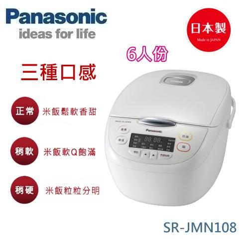 【佳麗寶】- 留言享加碼折扣(Panasonic) 國際牌6人份微電腦電子鍋 (SR-JMN108)-0