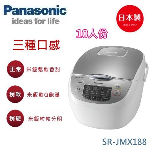 【佳麗寶】- 留言享加碼折扣(Panasonic) 國際牌10人份微電腦電子鍋 (SR-JMX188)-0
