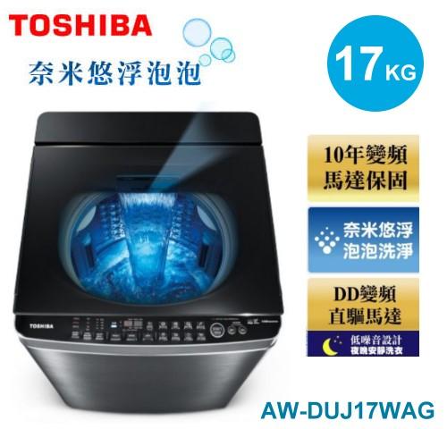 【佳麗寶】-留言享加碼折扣(TOSHIBA東芝)17公斤奈米悠浮泡泡洗衣機 AW-DUJ17WAG 含標準安裝-0