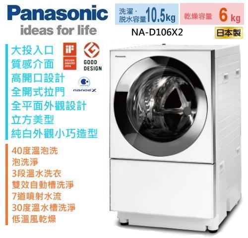 【佳麗寶】-留言享加碼折扣(Panasonic國際)日製變頻洗脫烘滾筒洗衣機-10.5kg【NA-D106X2】-0