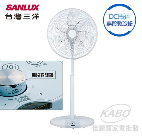 【佳麗寶】留言再特價-(台灣三洋SANLUX)16吋無段式DC遙控電風扇EF-P16DK-0