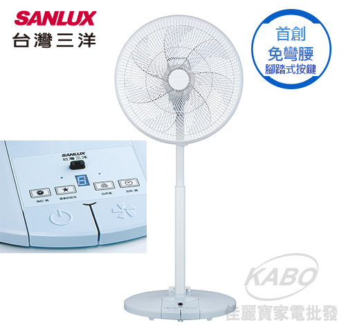 【佳麗寶】留言再特價-(台灣三洋SANLUX)14吋免彎腰腳踏式DC遙控電風扇EF-P14DB-0