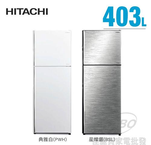 【佳麗寶】留言加碼折扣-(HITACHI日立) 403公升變頻雙門冰箱RV409-0