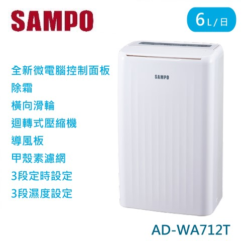 【佳麗寶】-留言加碼折扣(SAMPO聲寶)6L空氣清淨除濕機(AD-WA712T)-0