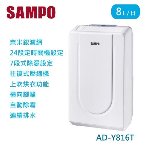 【佳麗寶】-留言加碼折扣(SAMPO聲寶)8L空氣清淨除濕機(AD-Y816T)-0