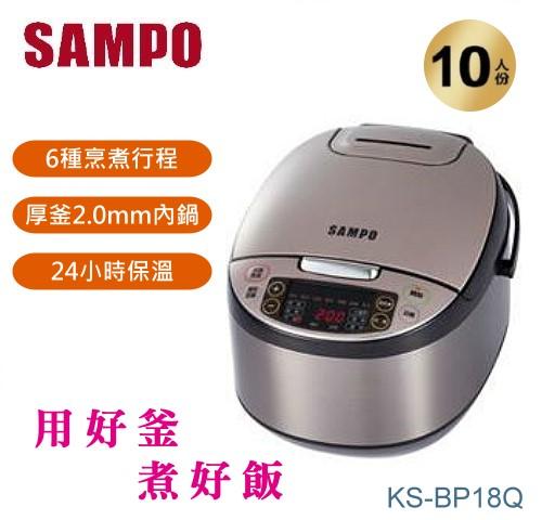 【佳麗寶】-留言加碼折扣(聲寶SAMPO)10人份微電腦電子鍋(KS-BP18Q)-0