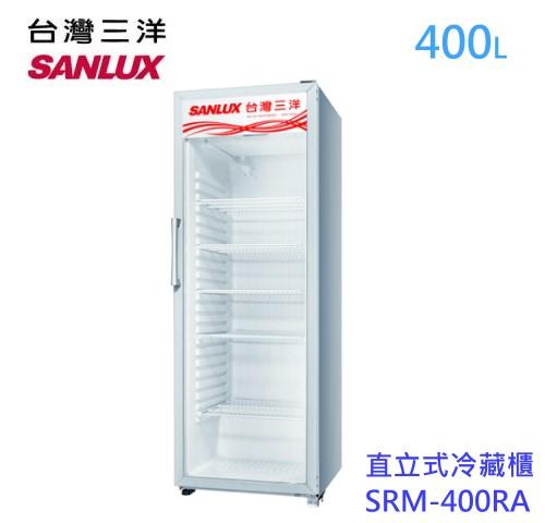 【佳麗寶】-(台灣三洋SANLUX)400L直立式冷藏櫃(SRM-400RA)-0