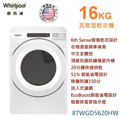 【佳麗寶】-留言享加碼折扣(Whirlpool 惠而浦)16公斤瓦斯型排風式滾筒乾衣機 【8TWGD5620HW】-0