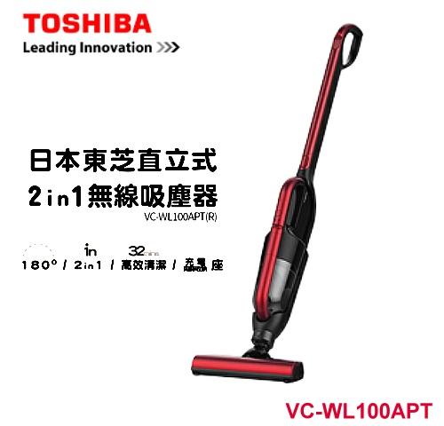 【佳麗寶】-(TOSHIBA 東芝)直立式2合1無線吸塵器(VC-WL100APT)-0