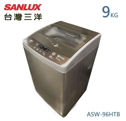 【佳麗寶】-留言加碼折扣(台灣三洋SANLUX)9公斤單槽洗衣機/ASW-96HTB-0