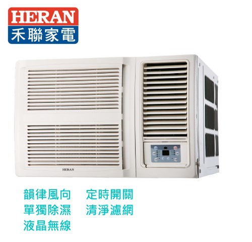 【佳麗寶】-大台北地區含標準安裝(HERAN禾聯)變頻R32窗型右吹10-12坪 HW-GL72C 留言加碼折扣-0