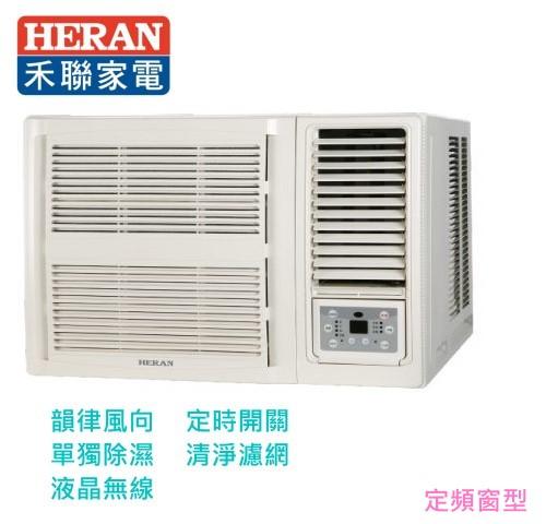 【佳麗寶】-留言加碼折扣(HERAN禾聯)定頻R410窗型右吹7-9坪 HW-50P5 大台北地區含標準安裝-0
