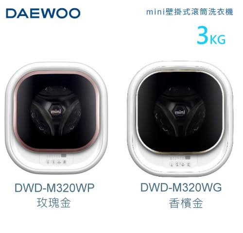 【佳麗寶】-留言加碼折扣(DAEWOO大宇)3公斤 mini 壁掛式滾筒洗衣機 (DWD-M320WP)(DWD-M320WG)-0
