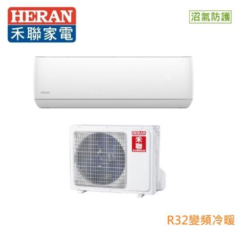 【佳麗寶】留言加碼折扣(HERAN禾聯)R32變頻冷暖一對一分離式10-12坪 HI-GF63H/HO-GF63H 大台北含標準安裝-0