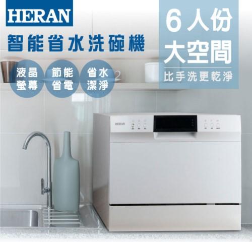 【佳麗寶】(HERAN禾聯) 6人份 智能省水洗碗機 HDW-06M1D 送洗碗粉1罐-0
