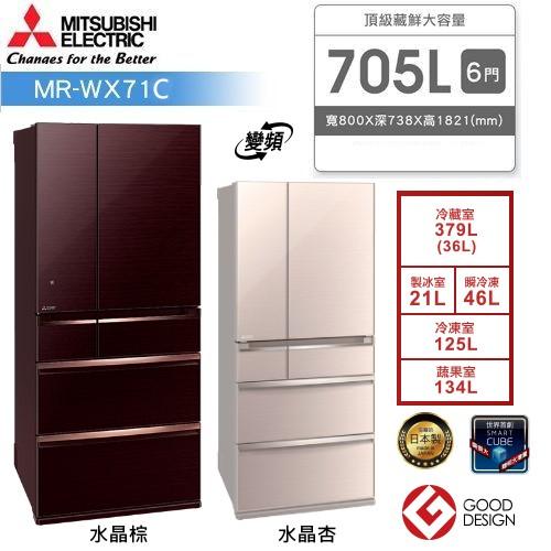 【佳麗寶】-留言享加碼折扣(三菱)六門變頻電冰箱- 705L【MR-WX71C】-0