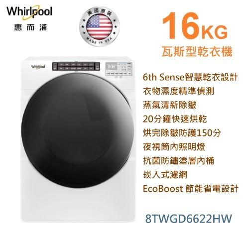 【佳麗寶】-留言享加碼折扣(Whirlpool 惠而浦)16公斤快烘瓦斯型滾筒乾衣機 【8TWGD6622HW】-0