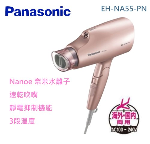 【佳麗寶】-(Panasonic 國際牌)國際電壓奈 米水離子吹風機(EH-NA55-PN)台灣公司貨 留言加碼折扣-0