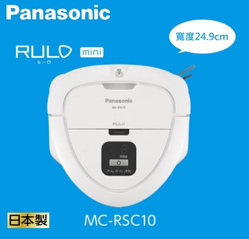 【佳麗寶】-留言再享折扣(Panasonic國際)RULO mini智慧型吸塵掃地機器人(MC-RSC10)台灣公司貨-0