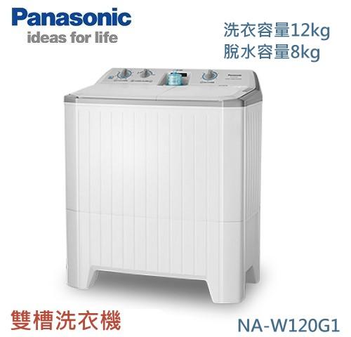 【佳麗寶】-留言享加碼折扣(Panasonic國際牌)雙槽洗衣機-12kg【NA-W120G1】-0
