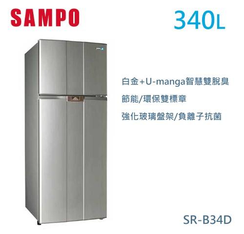 【佳麗寶】-(聲寶)雙門變頻冰箱-340公升【SR-B34D】-0
