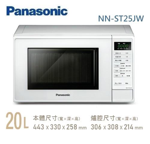 【佳麗寶】-(Panasonic 國際牌)20公升微電腦微波爐 NN-ST25JW-0